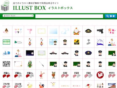 illust-box