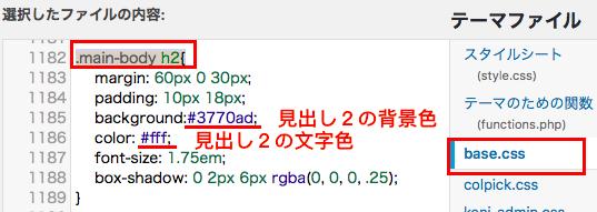 賢威7見出し2 h2 のカスタマイズ 背景 文字色を変える変更方法